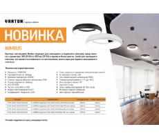 Светильники VARTON™ серии Nimbus уже доступны для заказа!