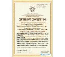 Наша компания получила сертификат о том. что мы включены в регистр проверенных организаций, тем самым мы имеем аргументированное право на участие в тендерах и государственных заказах в качестве надежного и эффективного исполнителя.