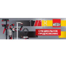 Акция BESSEY DOOR-OPENERS