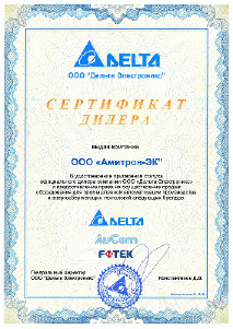 ООО «Амитрон-ЭК» - официальный дилер компании ООО «Дельта Электроникс»