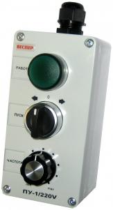 Выпущена новая версия пульта ПУ1/220V Веспер
