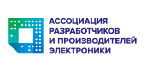Создание ассоциации разработчиков и производителей электроники